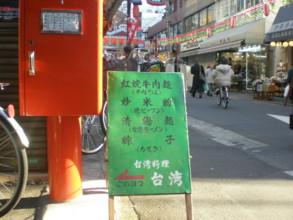 toshimaku-sugamo44.jpg