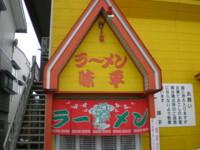 uonuma-ajihei1.jpg
