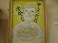 uonuma-ajihei3.jpg
