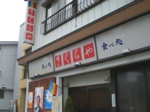 uonuma-sakuraya1.jpg