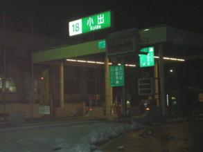 uonuma-street22.jpg