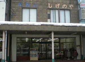 uonuma-street34.jpg