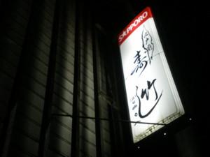 uonuma-sushitake3.jpg