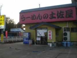 uonuma-tosaya1.jpg