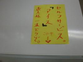 uonuma-tosaya4.jpg