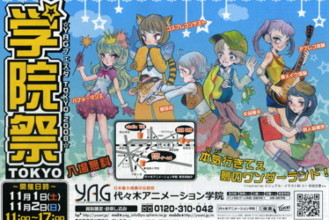 yoyogi-animation-gakuin10.jpg