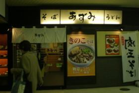 yoyogi-azumi1.jpg