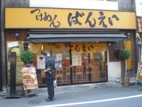 yoyogi-banei1.jpg