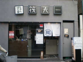 yoyogi-batten1.jpg