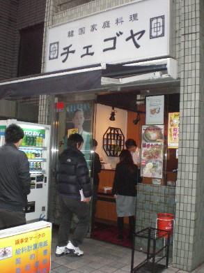 yoyogi-chegoya1.jpg