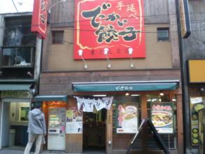 yoyogi-dekkai-gyoza1.jpg