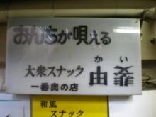 yoyogi-kai2.jpg