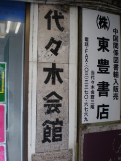 yoyogi-kaikan2.jpg