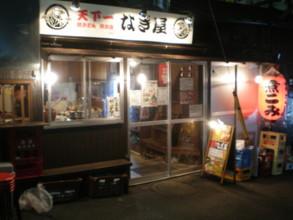 yoyogi-nagiya1.jpg