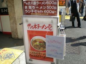 yoyogi-ramentou2.jpg
