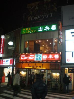 yoyogi-sansuiro1.jpg