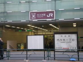 yoyogi-street1.jpg