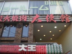 yoyogi-taishikan1.jpg