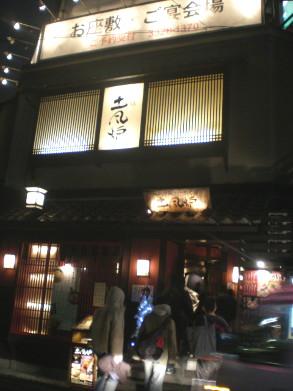 yoyogi-tofuro1.jpg