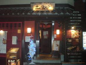 yoyogi-tofuro2.jpg