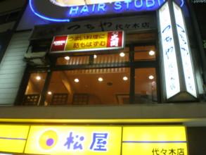 yoyogi-tsuchiya1.jpg