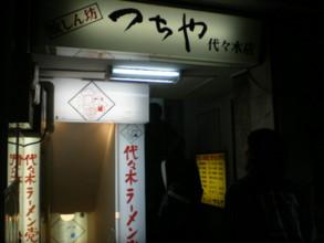yoyogi-tsuchiya2.jpg