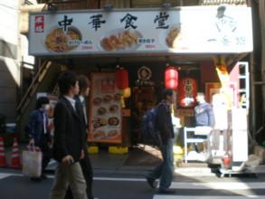 yoyogi-tyuuka-ichiban1.jpg