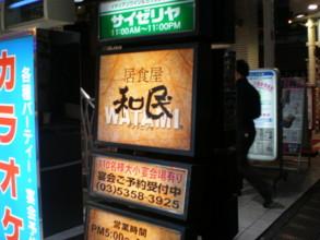 yoyogi-watami1.jpg