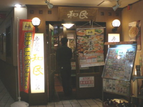yoyogi-watami2-5.jpg