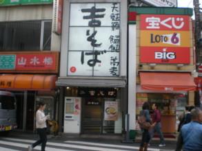 yoyogi-yoshisoba1.jpg