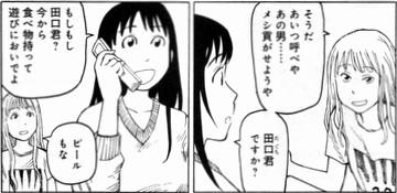 daigakulifemanga_0804-1.jpg