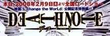 deathnoyomokiri08020801.jpg