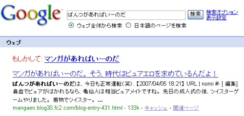 googlesensei_pantu_0804.jpg