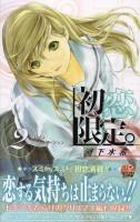 初恋限定。 2 (2) (ジャンプコミックス)