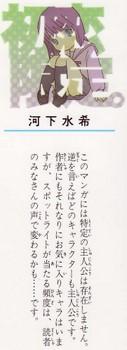 hatukoininkikyara080202-1.jpg