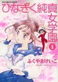 ひなぎく純真女学園 1 (1) (リュウコミックス)
