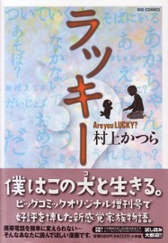 lucky_katura_01-1.jpg