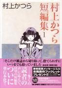村上かつら短編集 1 (1) (ビッグコミックス)