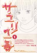 サユリ1号 1 (1) (ビッグコミックス)