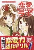 恋愛ラボ 1 (1) (まんがタイムコミックス)