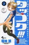 タッコク!!! 2 (少年サンデーコミックス)