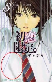 tikubi_gentei_kaijo_09.jpg