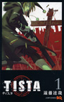 TISTA 1 (1) (ジャンプコミックス)