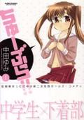ちゅーぶら!! 1 (1) (アクションコミックス)
