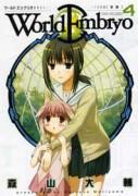ワールドエンブリオ 4 (4) (ヤングキングコミックス)