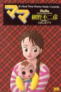 ママ 1 (1) (ヤングサンデーコミックス 51)