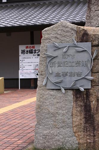 瀬戸-100926-23