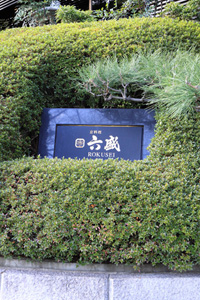 kyoto-41.jpg