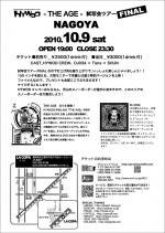 2010名古屋試写会ura