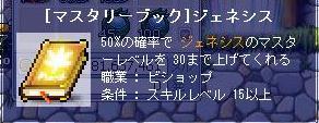 じぇねじぇね30